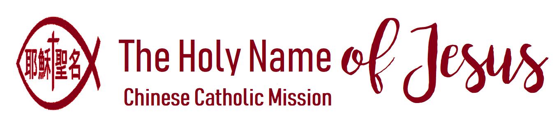 耶穌聖名華人天主堂